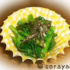 ★ほうれん草の和え物/お弁当にもOK★