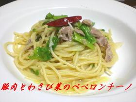 豚肉とわさび菜のぺペロンチーノ