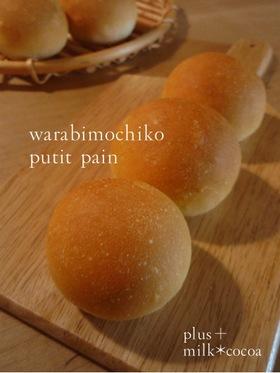 HB♡わらびもち粉入りプチパン♡