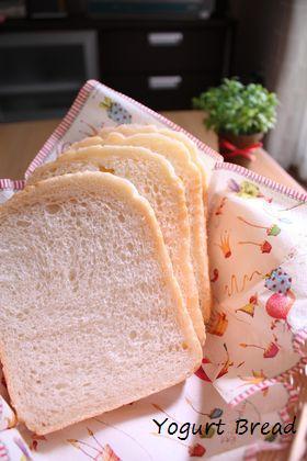 毎日食べたい♡ヨーグルト食パン♡HB使用