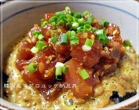 ネバとろ~っ!韓国風マグロユッケ納豆丼