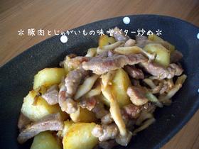 豚肉とじゃがいもの味噌バター炒め♡