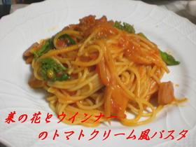 菜の花とウインナーのトマトクリーム風