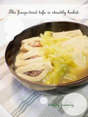 高野豆腐とベーコンのじわっと煮の写真