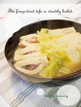 高野豆腐とベーコンのじわっと煮