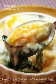 とろっとろ♪ほうれん草と半熟卵のグラタンの写真