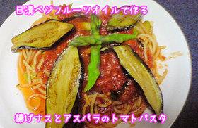 揚げナスとアスパラのトマトパスタ