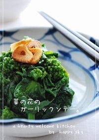 菜の花のガーリックソテー。