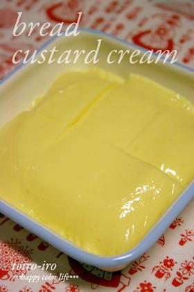 電子レンジdeパン用カスタードクリーム♪