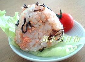 鮭フレークと塩昆布の簡単おにぎり♪