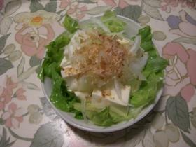 豆腐とたまねぎの和風サラダ