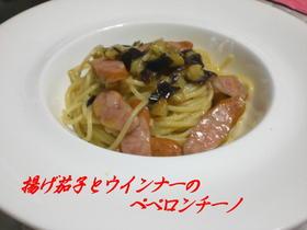 揚げ茄子とシャウェッセンのぺペロンチーノ