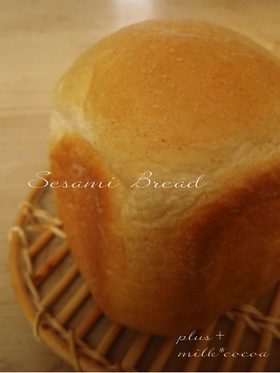 HBにおまかせ♡ごま食パン