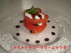 トマトとサワークリームのサラダ