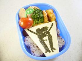 ムサシ&コジロウ☆お弁当(キャラ弁)
