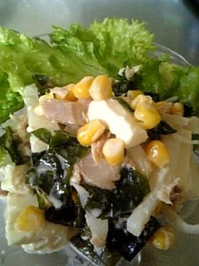 海藻・ツナ・豆腐のサラダ