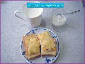 ツナとコーンのチーズトースト