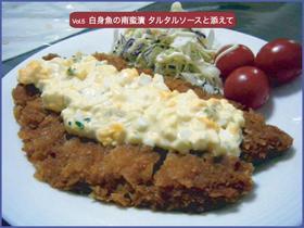 白身魚の南蛮漬 タルタルソースと添えて
