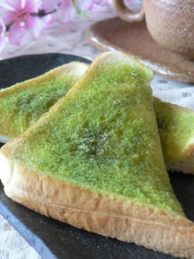 ♣ グリーンティートースト ♣