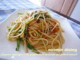 トマトと水菜の和風ペペロンチーノ