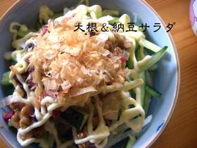 簡単☆大根納豆サラダ