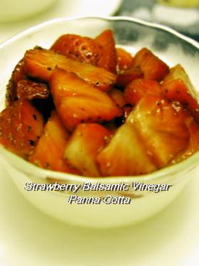 パンナコッタ苺のバルサミコ酢かけ