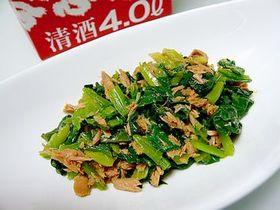 激簡単っ!小松菜とツナの和え物