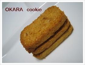 サックサクなおからクッキー♪