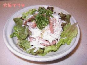 ★大根サラダ★