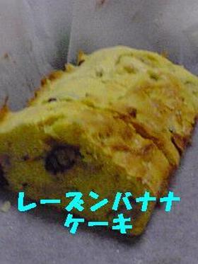 混ぜれば完成★レーズンバナナケーキ