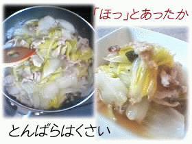 ★ほっと(^o^)あったか~★豚バラ白菜