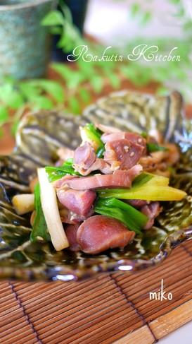 砂肝と葱(わけぎ)の旨うま炒め