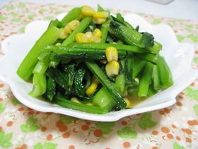 小松菜とコーンの炒め物★