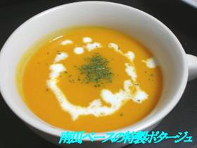 南瓜ベースの特製ポタージュスープ