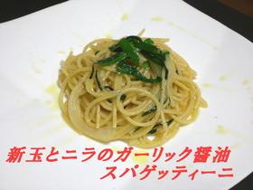 新玉とニラのガーリック醤油スパゲティーニ