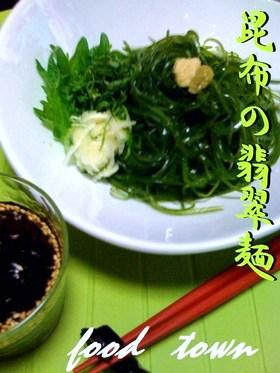 夏に☆0㌍麺♥昆布そうめん……♪