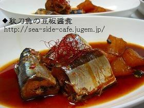 秋刀魚の豆板醤煮