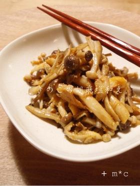 ピリ辛♬きのこの胡麻塩和え