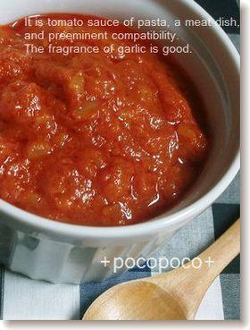 パスタによく合うウチのトマトソース