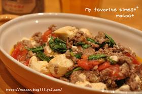 トマトと豆腐の麻婆風