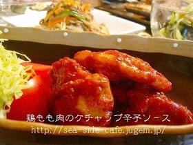 鶏もも肉のソテ-ケチャップ辛子ソ-ス味