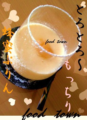 絶品☆蜂蜜ぷりん♥簡単とろけるプリン