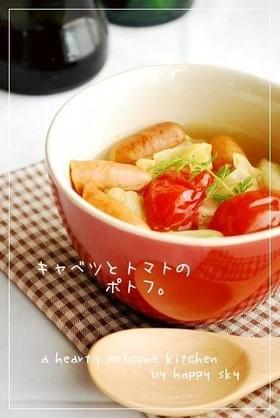キャベツとトマトのポトフ。