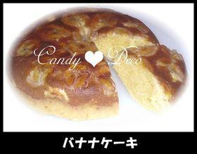 ◆炊飯器で作る◆バナナケーキ◆