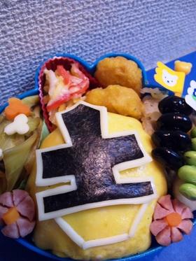 ☆シンケンジャー・イエローのお弁当☆