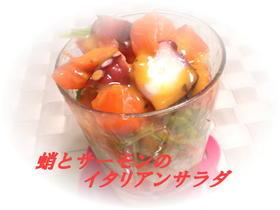 蛸とサーモンのイタリアンサラダ