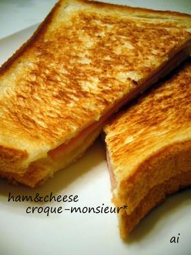 ☆ハム&チーズのクロックムッシュ☆