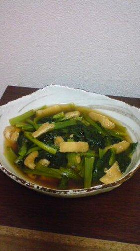 速攻おかず☆小松菜と油揚げのさっと煮