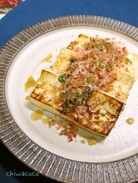 塩麹さんで豆腐のステーキ