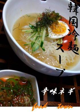 冷麺✿...簡単で美味しい本格スープ✿